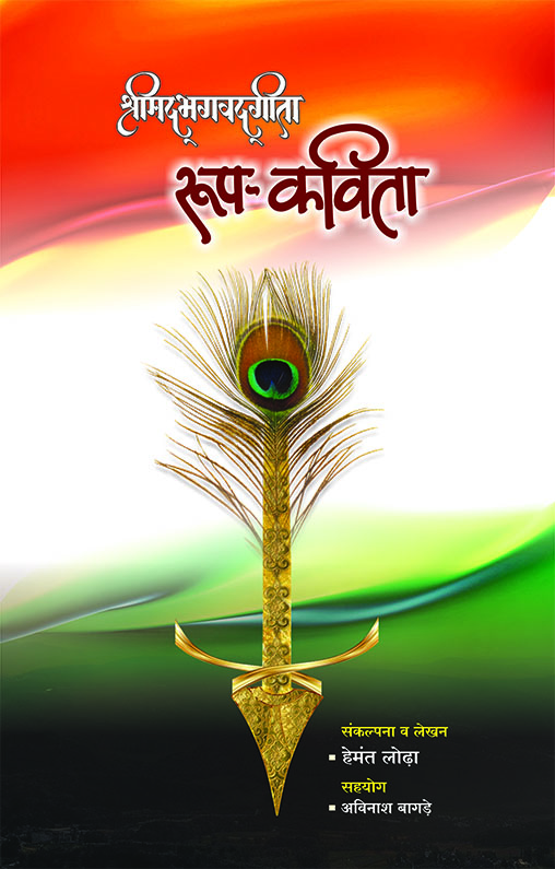 Bhagawatgeeta Roopkavita